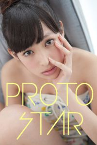 PROTO STAR 日南響子 vol.3