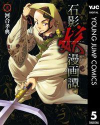 石影妖漫画譚 5