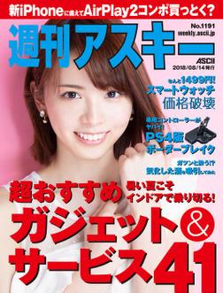 週刊アスキーNo.1191(2018年8月14日発行)-電子書籍
