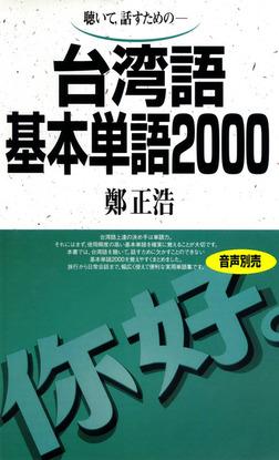 聴いて、話すための 台湾語基本単語2000-電子書籍