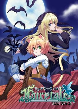 Fairytale-電子書籍