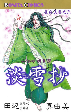華夜叉 巻之三 淡雪抄-電子書籍