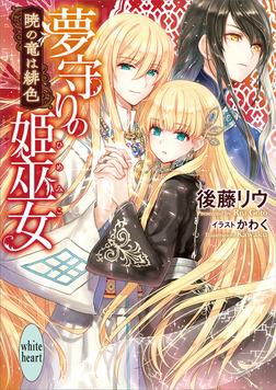 夢守りの姫巫女 暁の竜は緋色-電子書籍