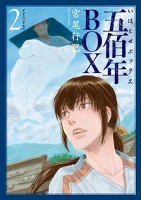 五佰年BOX(2)