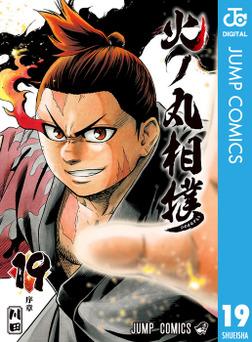 火ノ丸相撲 19-電子書籍