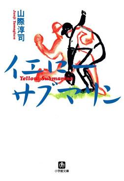 イエロー・サブマリン(小学館文庫)-電子書籍
