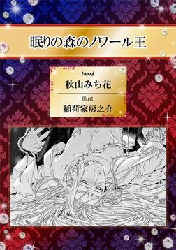 眠りの森のノワール王【イラスト入り】-電子書籍
