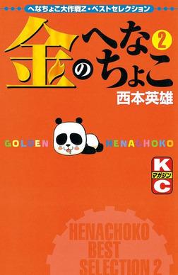 金のへなちょこ(2)-電子書籍