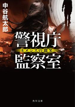 警視庁監察室 ネメシスの微笑-電子書籍
