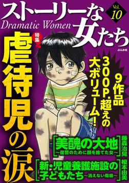 ストーリーな女たち虐待児の涙 Vol.10-電子書籍
