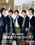 MEN'S NON-NO 2020年10月号