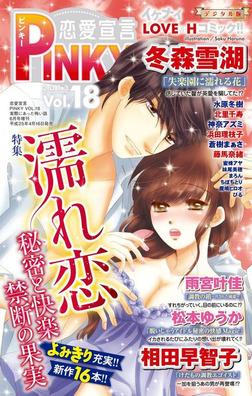 恋愛宣言PINKY vol.18-電子書籍