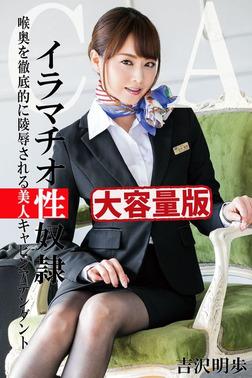【大容量版】イラマチオ性奴隷 / 吉沢明歩-電子書籍