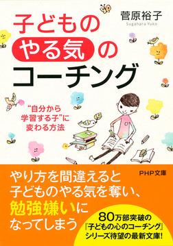 子どもの「やる気」のコーチング-電子書籍