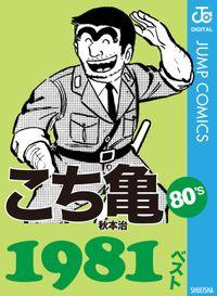 こち亀80's 1981ベスト