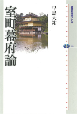 室町幕府論-電子書籍