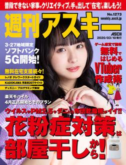 週刊アスキーNo.1273(2020年3月10日発行)-電子書籍