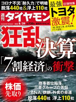 週刊ダイヤモンド 20年8月29日号-電子書籍