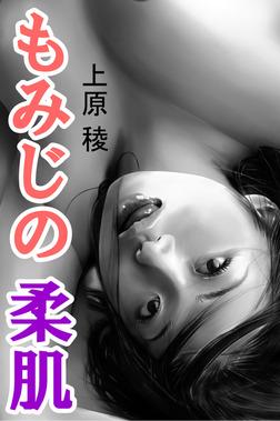 もみじの柔肌-電子書籍