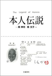 本人伝説リミックス(文春e-book)