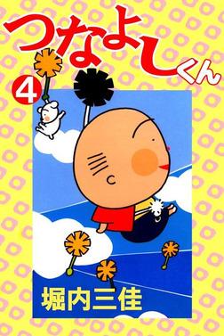 つなよしくん(4)-電子書籍