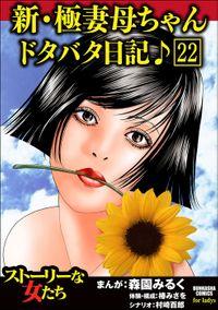 新・極妻母ちゃんドタバタ日記♪(分冊版) 【第22話】
