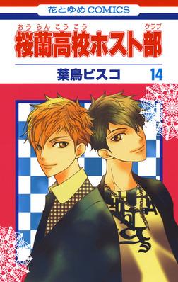 桜蘭高校ホスト部(クラブ) 14巻-電子書籍