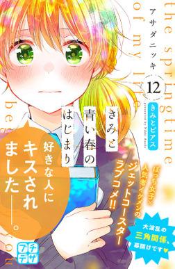 きみと青い春のはじまり プチデザ(12)-電子書籍
