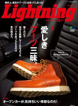 Lightning 2014年12月号 Vol.248-電子書籍