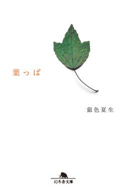 葉っぱ-電子書籍