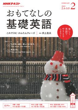 NHKテレビ おもてなしの基礎英語 2019年2月号-電子書籍