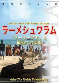【audioGuide版】南インド009ラーメシュワラム ~「ラーマーヤナ」と最果ての聖地