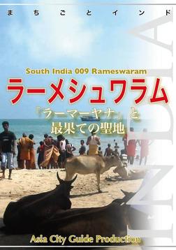 【audioGuide版】南インド009ラーメシュワラム ~「ラーマーヤナ」と最果ての聖地-電子書籍