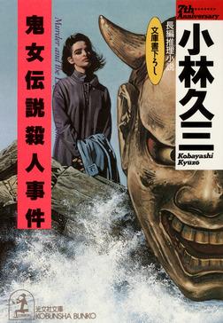 鬼女伝説殺人事件-電子書籍