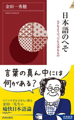 日本語のへそ-電子書籍