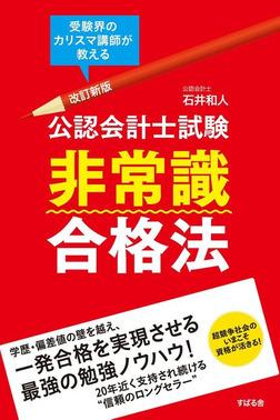 改訂新版 公認会計士試験 非常識合格法-電子書籍