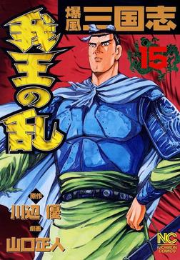 爆風三国志我王の乱 15-電子書籍