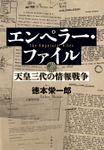 エンペラー・ファイル 天皇三代の情報戦争