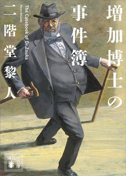 増加博士の事件簿-電子書籍