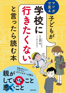 子どもが学校に行きたくないと言ったら読む本-電子書籍