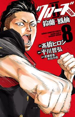 クローズZERO2 鈴蘭×鳳仙 8-電子書籍