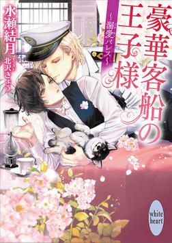 豪華客船の王子様 ~溺愛パレス~ 【電子特典付き】-電子書籍