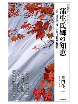 蒲生氏郷の知恵 人びとの意識を変えた驚きの地域振興策-電子書籍