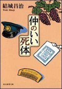 仲のいい死体 郷原部長刑事シリーズ3