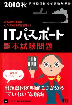 2010秋 徹底解説ITパスポート本試験問題-電子書籍