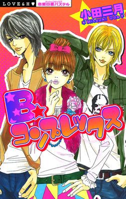 B☆コンプレックス-電子書籍