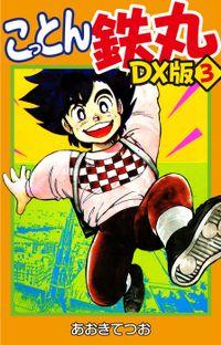 こっとん鉄丸 DX版 3