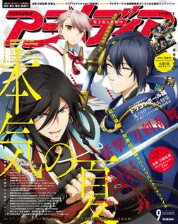 アニメディア2017年9月号-電子書籍