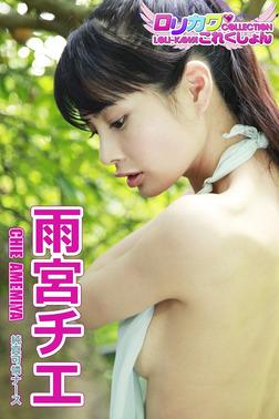 【ロリカワこれくしょん】雨宮チエ 純真可憐ナース-電子書籍