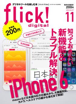 flick! digital 2014年11月号 vol.37-電子書籍